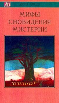 Мирча Элиаде — Мифы, сновидения, мистерии