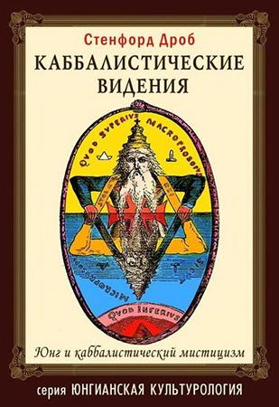 Дроб Сенфорд — Каббалистические видения. Юнг и каббалистический мистицизм