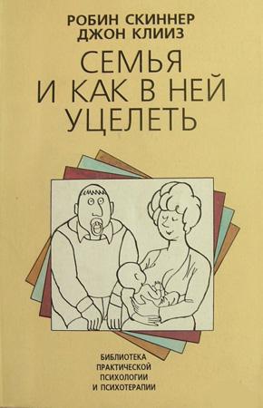 Робин Скиннер, Джон Клииз — Семья и как в ней уцелеть