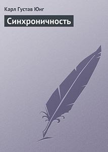 Карл Густав Юнг — Синхроничность