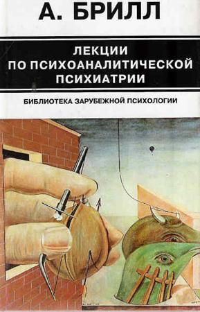Абрахам Брилл — Лекции по психоаналитической психиатрии
