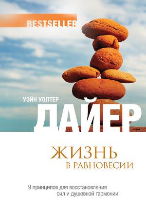 Уэйн Дайер — Жизнь в равновесии