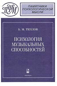 Теплов Б. М. — Психология музыкальных способностей