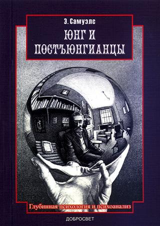 Эндрю Самуэлс — Юнг и постъюнгианцы