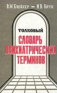 Блейхер В. М., Крук И. В. — Толковый словарь психиатрических терминов