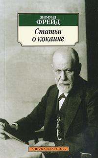 Зигмунд Фрейд — Статьи о кокаине