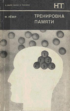 Франц Лёзер — Тренировка памяти