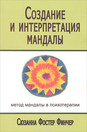 Сюзанна Фостер Финчер — Создание и интерпретация мандалы. Метод Мандалы в психотерапии