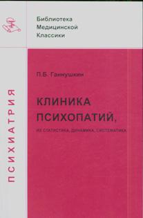 Ганнушкин П. Б. — Клиника психопатий, их статика, динамика, систематика