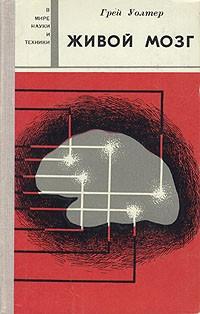 Грей Уолтер — Живой мозг