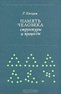 Роберта Клацки — Память человека. Cтруктуры и процессы