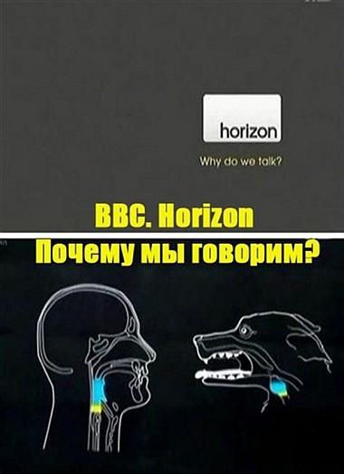 Почему мы говорим? / BBC. Horizon. Why do we talk?