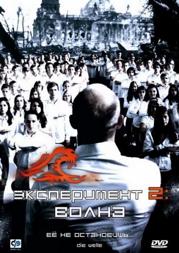 Эксперимент 2: Волна / Die Welle (2008)