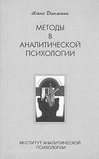 Ханс Дикманн — Методы в аналитической психологии