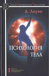 Александр Лоуэн — Психология тела. Биоэнергетический анализ тела