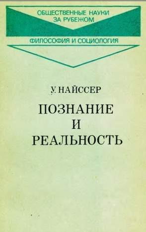 Ульрих Найссер — Познание и реальность. Смысл и принципы когнитивной психологии