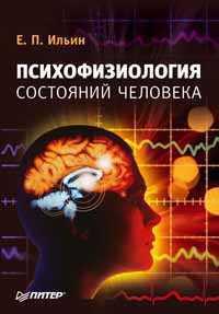 Ильин Е. П. — Психофизиология состояний человека