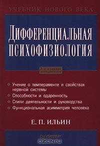 Ильин Е. П. — Дифференциальная психофизиология