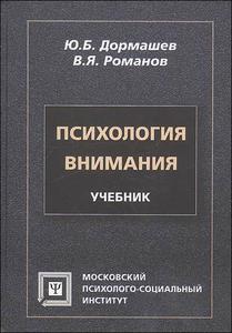 Дормашев Ю. Б.,  Романов В. Я. — Психология внимания