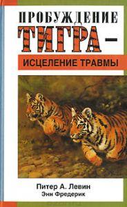 Питер А. Левин — Пробуждение тигра - исцеление травмы
