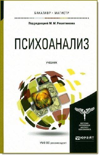 Решетников М. М. — Психоанализ