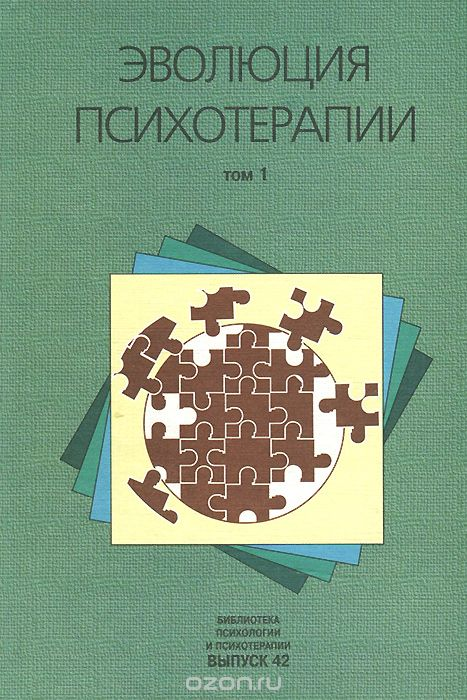 Джей Хейли и др. — Эволюция психотерапии. В 4-х томах