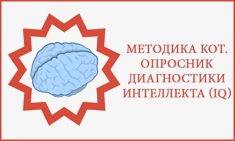 Краткий Ориентировочный Тест. Опросник диагностики интеллекта (IQ)