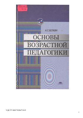 Белкин А. С. — Основы возрастной педагогики