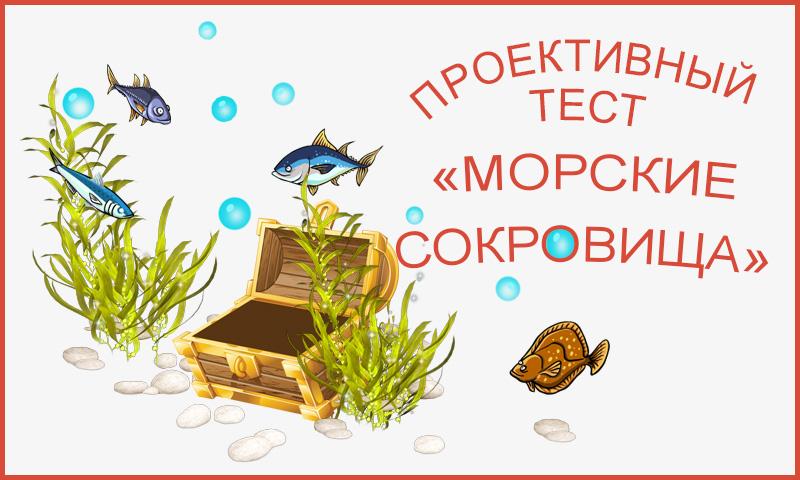 Проективный тест «Морские сокровища»