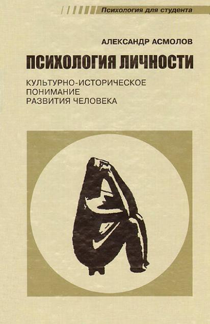 Асмолов А. Г. — Психология личности
