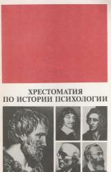 Гальперин П. Я. — Хрестоматия по истории психологии