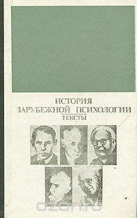 Гальперин П. Я. — История зарубежной психологии. Тексты