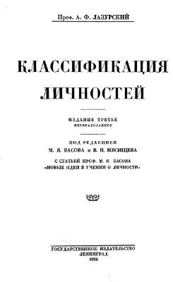Лазурский  А. Ф. — Классификация личностей