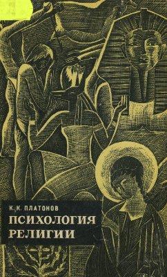Платонов К. К. — Психология религии. Факты и мысли