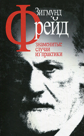 Зигмунд Фрейд — Знаменитые случаи из практики