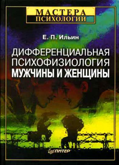 Ильин Е. П. — Дифференциальная психофизиология мужчины и женщины