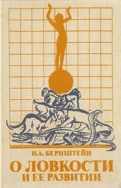 Бернштейн Н. А. — О ловкости и ее развитии