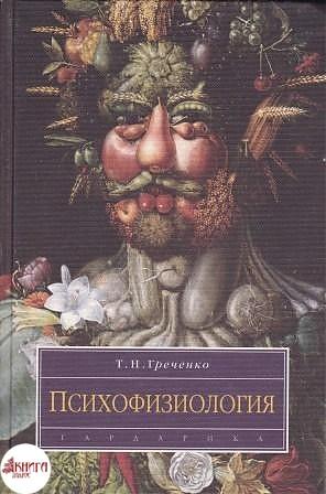 Греченко Т. Н. — Психофизиология