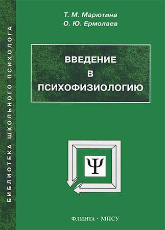 Ермолаев О. Ю., Марютина Т. М. — Введение в психофизиологию