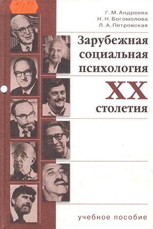 Андреева Г. М. — Зарубежная социальная психология ХХ столетия