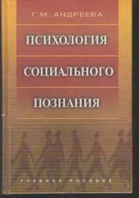 Андреева Г. М. — Психология социального познания
