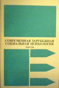 Андреева Г. М. — Современная зарубежная социальная психология. Тексты