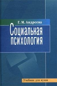 Андреева Г. М. — Социальная психология