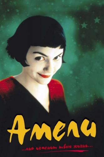 Амели / Le Fabuleux destin d'Amélie Poulain (2001)