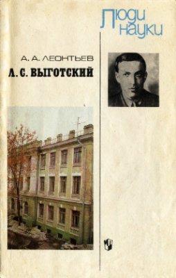 Леонтьев А. А. — Л.С. Выготский