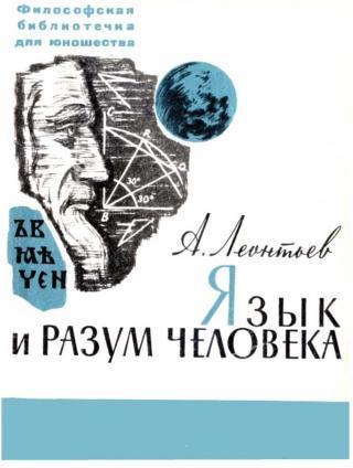 Леонтьев А. А. — Язык и разум человека