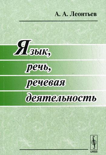 Леонтьев А. А. — Язык, речь, речевая деятельность