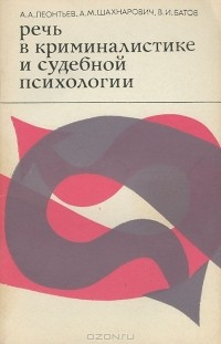 Леонтьев А. А. — Речь в криминалистике и судебной психологии