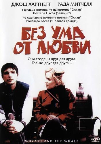 Без ума от любви / Mozart and the Whale (2005)