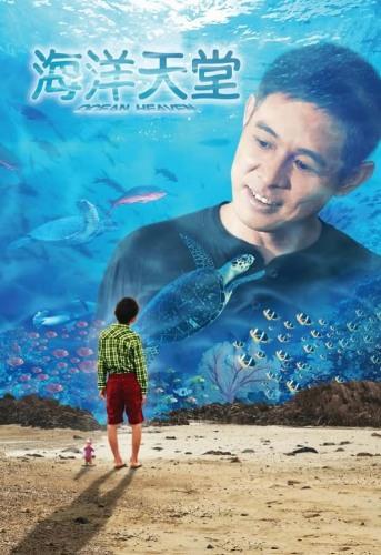 Рай океана / Hai yang tian tang (2010)